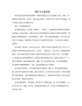 煤矿安全演讲稿.doc