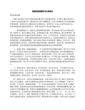 集团反腐倡廉学习心得体会.docx