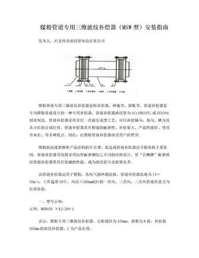 煤粉管道专用三维波纹补偿器.doc