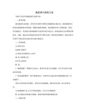 地震逃生演练方案.doc