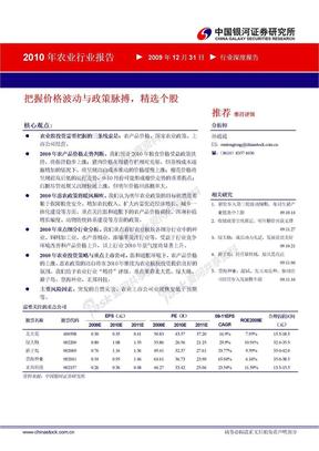 银河证券-2010年农业行业投资策略报告(确认稿)-091231.doc