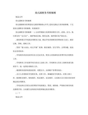 幼儿园财务考核细则.doc