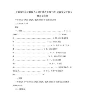 平谷区生活垃圾综合处理厂技改升级工程-设备安装工程大件吊装方案.doc
