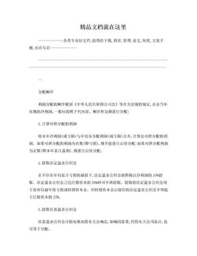 利润分配科目.doc