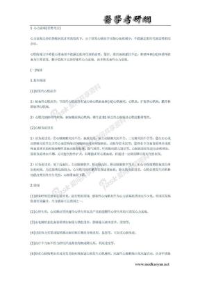 心血管内科考研讲义_www.medlive.cn.doc