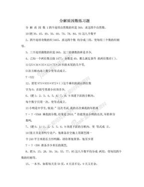 分解质因数练习题.doc