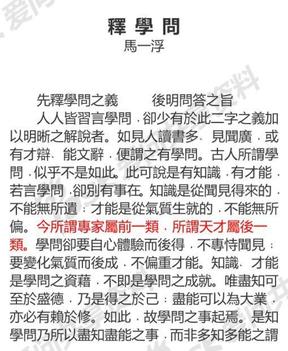 释学问(马一浮)(6寸).pdf