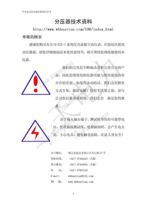 分压器技术资料.doc
