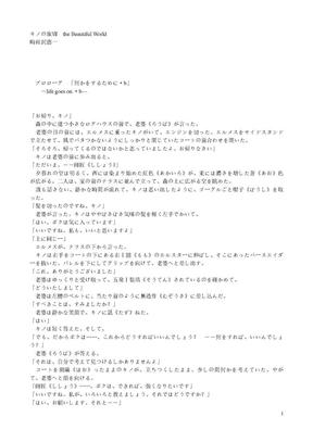 キノの旅 第7卷.doc