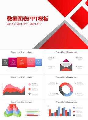 商务红色数据图表ppt模板.pptx
