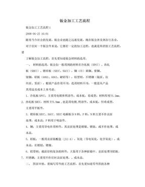 钣金加工工艺流程.doc