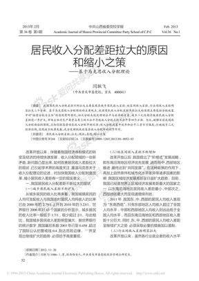 居民收入分配差距拉大的原因和缩小之策_基于马克思收入分配理论_闫联飞.pdf
