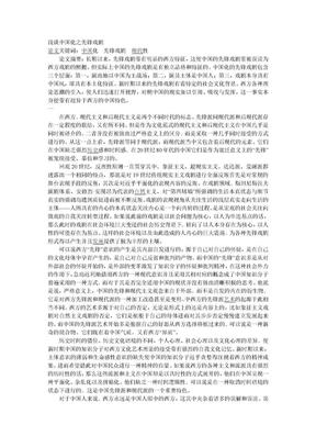 浅谈中国化之先锋戏剧.doc
