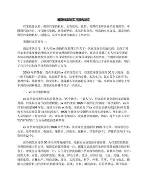 暑期档案馆实习报告范文.docx