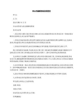 中山市最新劳动合同范文.docx