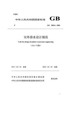 014 室外排水设计规范GB50014-2006(2011年修订版).doc