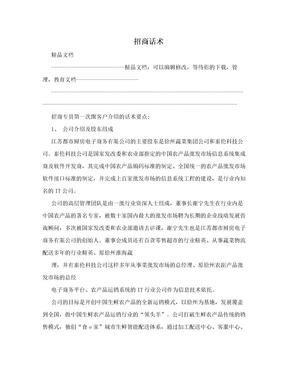 招商话术.doc