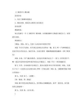 三顾茅庐课本剧.doc