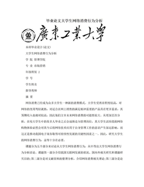 毕业论文大学生网络消费行为分析.doc