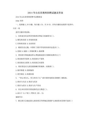 2014年山东省教师招聘试题及答案.doc