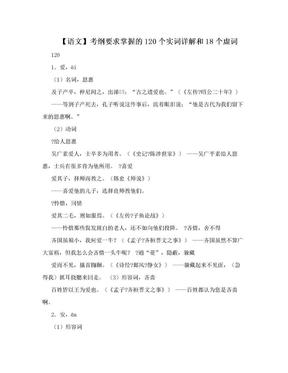 【语文】考纲要求掌握的120个实词详解和18个虚词.doc