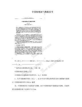 中国海域油气勘探思考.doc