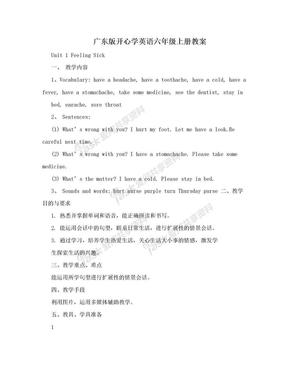 广东版开心学英语六年级上册教案.doc
