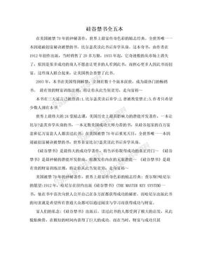 硅谷禁书全五本.doc