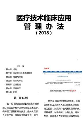 医疗技术临床应用管理办法幻灯片课件.ppt