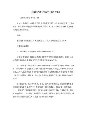 共和学校民族团结示范校申报材料.doc