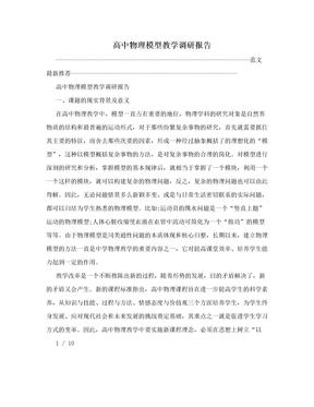 高中物理模型教学调研报告.doc