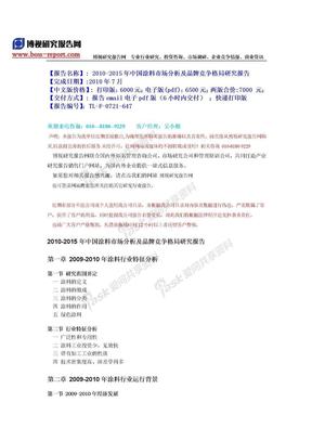 2010-2015年中国涂料市场分析及品牌竞争格局研究报告-目录.doc