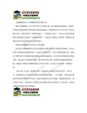 马基雅维利论文:马基雅维利政治思想刍议.doc