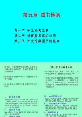 5、第五章+图书检索.ppt
