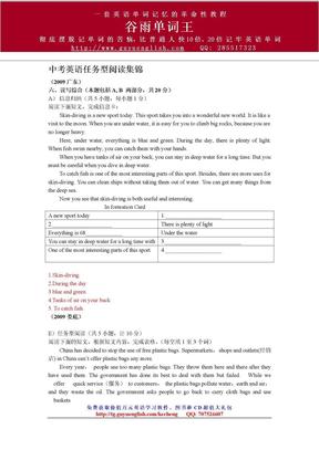 中考英语任务型阅读集锦.doc