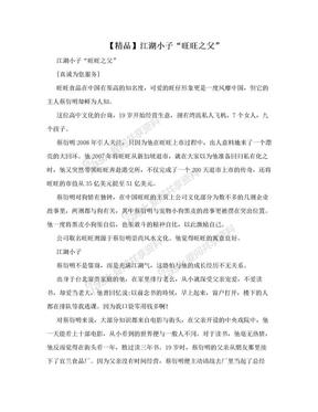 """【精品】江湖小子""""旺旺之父"""".doc"""