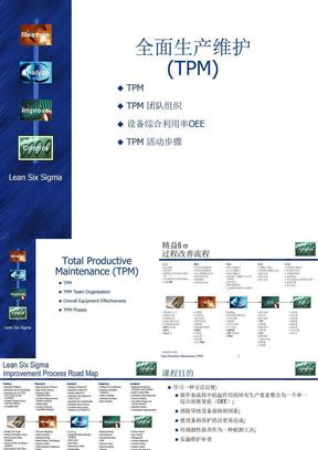 精益生产之全面生产维护__TPM(中英文版).ppt