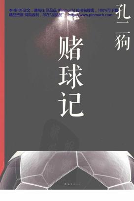 赌球记.pdf