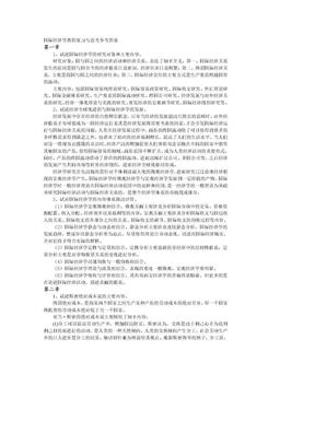 国际经济学教程复习与思考参考答案.doc