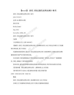 【word】 清代《钦定服色肩舆永例》略考.doc