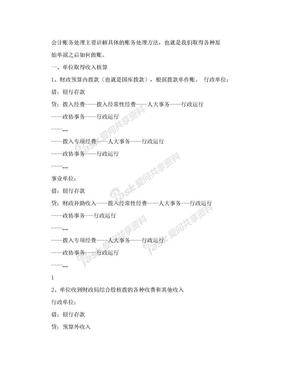 行政事业单位会计账务处理方法.doc