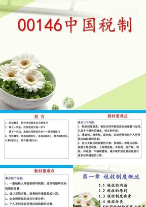 中国税制-自考精品课件.pptx