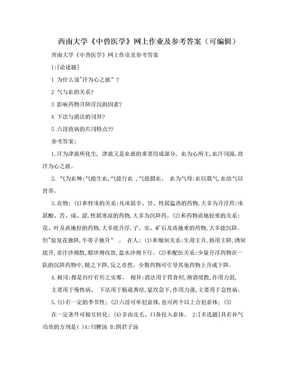 西南大学《中兽医学》网上作业及参考答案(可编辑).doc