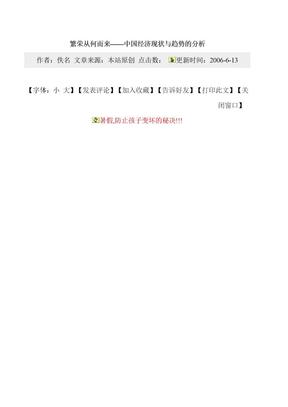 繁荣从何而来——中国经济现状与趋势的分析.doc