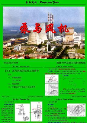 泵与风机课件(9).ppt