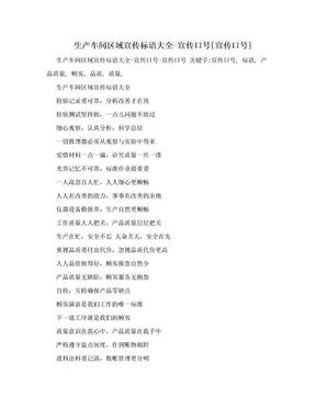 生产车间区域宣传标语大全-宣传口号[宣传口号].doc
