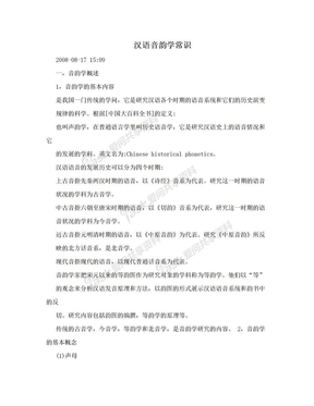 汉语音韵学常识.doc