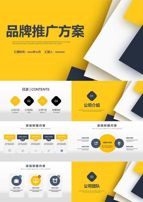 黄色简约品牌推广方案PPT模板.pptx
