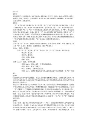 老子道德经原文及翻译.doc