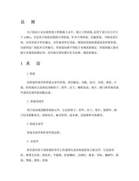 工业金属管道工程施工及验收规范.doc